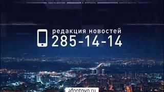 Афонтово Новости. Экстренный выпуск