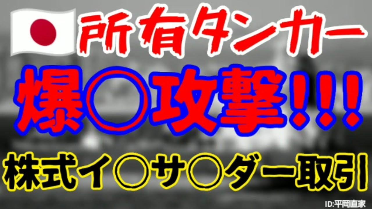 【緊急情報発信!!!】日本企業所有、イスラエル系石油運行会社のタンカーがドローン攻撃!!!