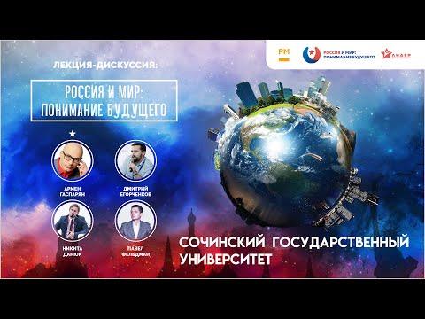 Россия и мир: понимание будущего. Сочинский государственный университет.