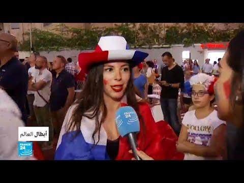 كأس العالم: مشجعو فرنسا يحتفلون بفوز منتخبهم في مختلف الدول