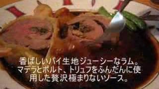 フレンチの匠、鈴木正幸入魂の料理の数々。今回は特別に羊のパイ包み焼...