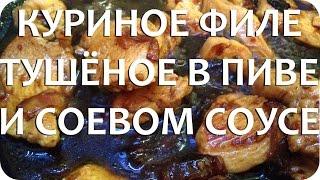 Куриное филе жаренное и тушёное в пиве с соевым соусом. Идеи рецептов куриного филе.