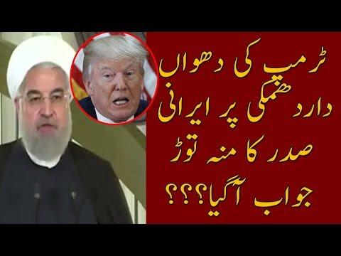 Irani President Give Bashing Reply To Trump   Neo News