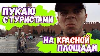 Смотреть видео Куда сходить в Москве.Красная площадь.москва. (Путешествие) онлайн