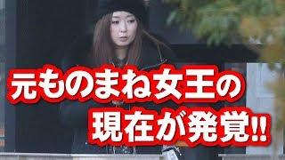 ものまね女王・荒牧陽子の現在www ~おすすめ動画~ 【衝撃】荒牧陽子...