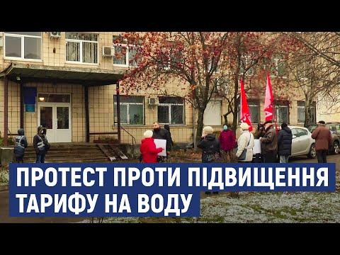 Суспільне Кропивницький: У Кропивницькому протестували проти підвищення тарифу на воду