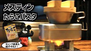 【キャンプ飯】170円で作るパスタ料理と新しく購入した道具のご紹介