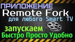 Remote Fork для любого Smart TV.Запускаем Быстро Просто Удобно! 2018 Бесплатно!