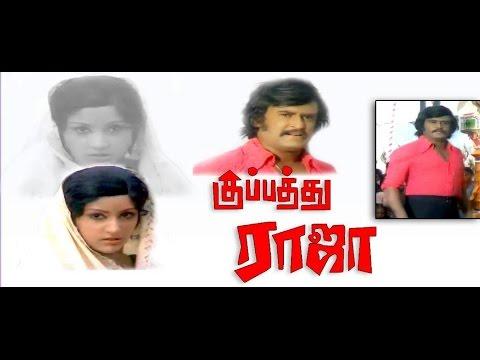 Kuppathu Raja│Tamil Movie 1979 | Rajinikanth | Manjula Vijayakumar | Vijayakumar |