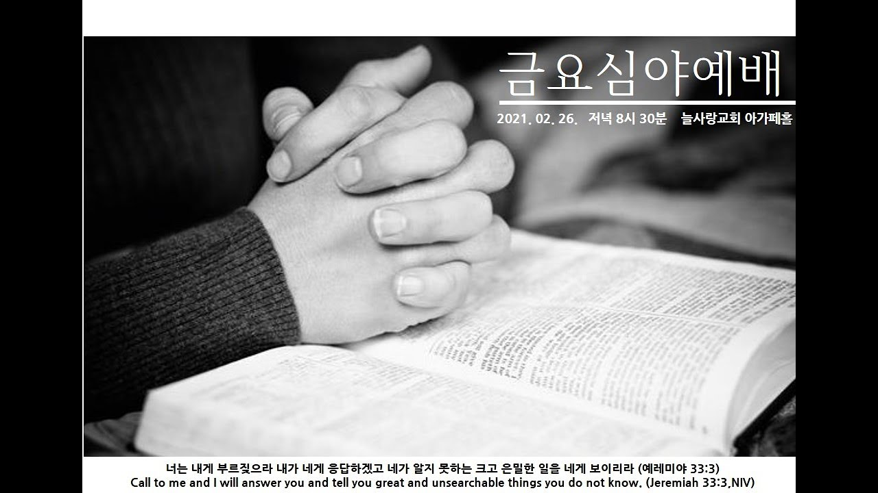 [늘사랑 심야예배 ] 2021년 02월 26일 (금) / 20시 30분