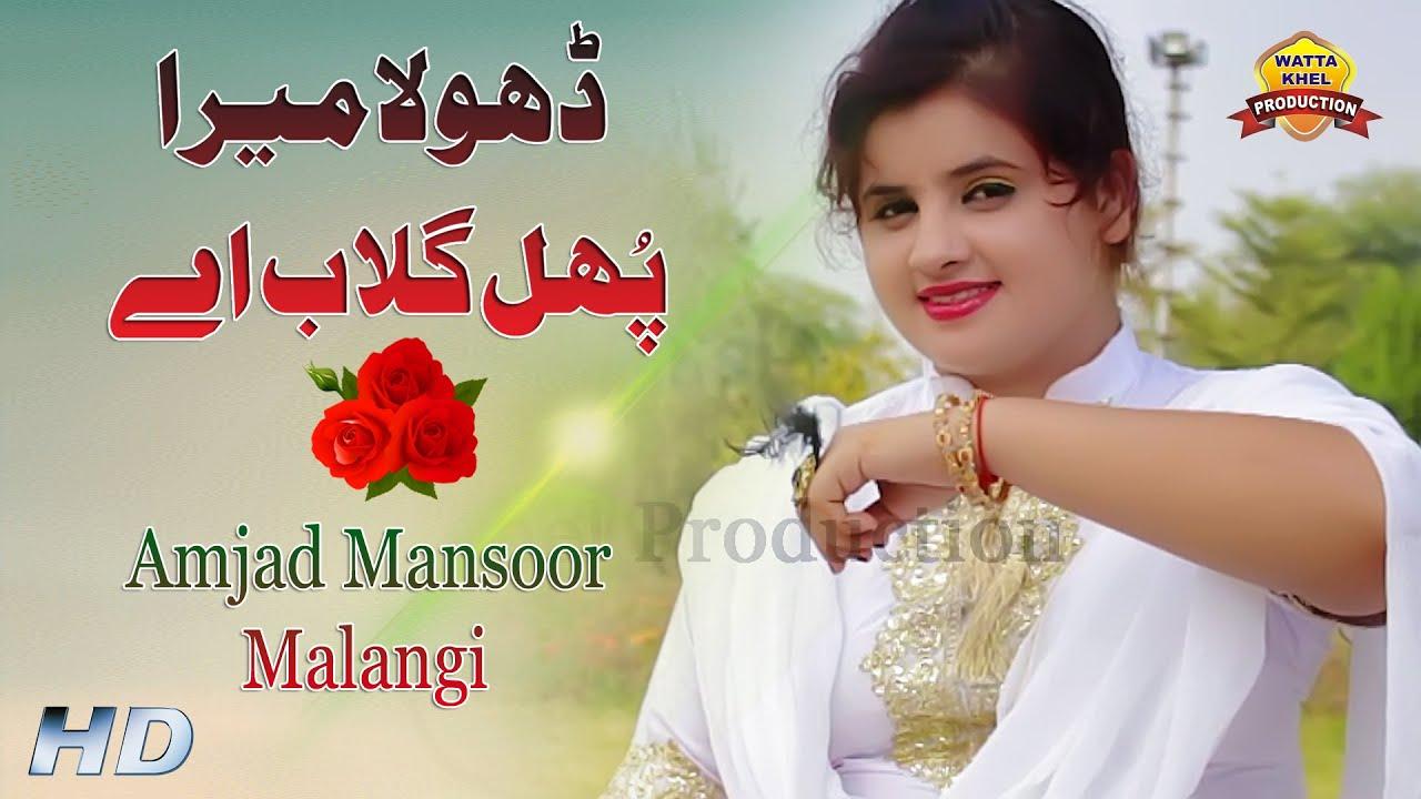 Dhola Mera Phul Gulab Ay Singer Amjid Mansoor Latest Punjabi Saraiki Song 2019 20 Youtube