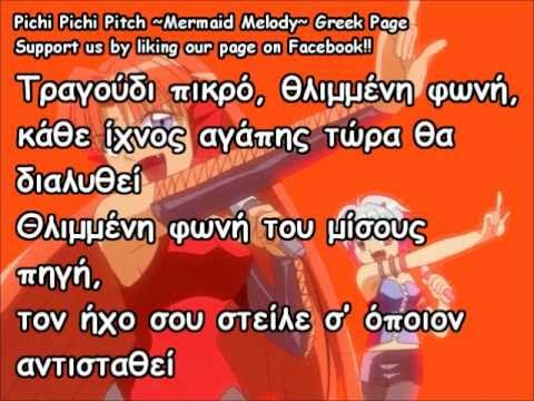 Pichi Pichi Pitch • Mermaid Melody ~ Concert of Darkness: GREEK KARAOKE [Στα Ελληνικά!]