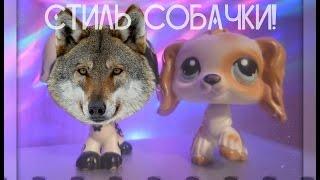 LPS Стиль собачки [Music Video] Клип