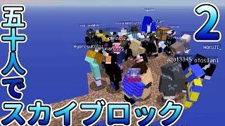 【マインクラフト】#2 狭い空の上に50人で暮らしてみた -SkyBlock- thumbnail