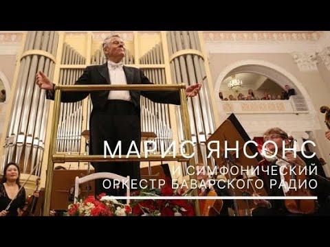 16.05.18 Марис Янсонс, Симфонический оркестр Баварского радио