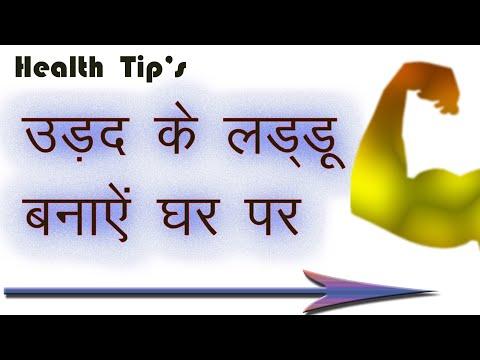 उड़द के लड्डू खाने के फ़ायदे (Udad Ke Laddu Bnane Ki Vidhi) in Hindi