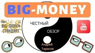 Курс BIG MONEY и Андрей Тарасов  Честный обзор