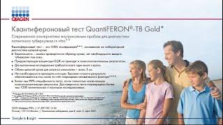 IGRA методика QuantiFERON TB Gold в диагностике латентного туберкулёза