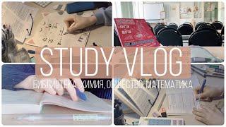 study vlog № 2 - библиотека, выходные, основы наук, математика, химия.