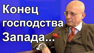 Сергей Караганов - Конец господства Запада... (archive)