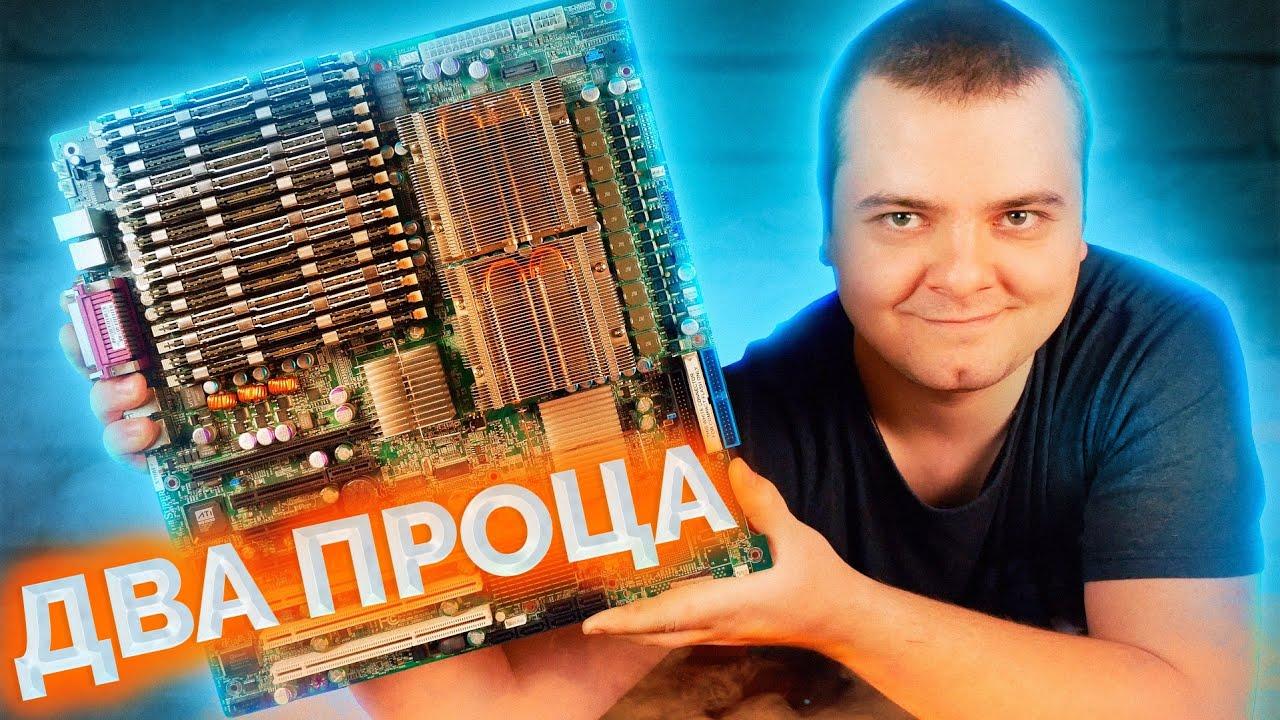 Двухпроцессорное зло из прошлого против современных игр / Xeon E5410x2