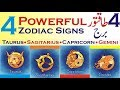 4 Powerful Zodiac Signs in urdu hindi | 4 Strongest Signs | Astrology