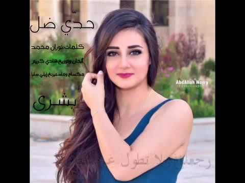 Boushra Mahfoud || Haddi Dal || حدي ضل
