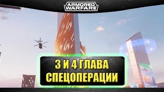 "☝Прохождение 3 и 4 главы спецоперации ""Арабская ночь"" / Armored Warfare"