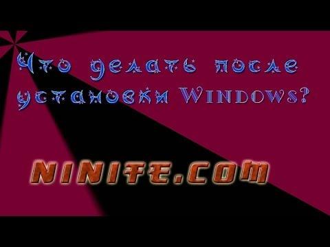 Что делать после установки Windows? /  NINITE.COM