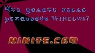 Что делать после установки Windows? /  NINITE.COM(Те из вас, кто умеет самостоятельно переустанавливать виндоус наверняка знают, что оычно одной переустанов..., 2014-03-16T20:38:32.000Z)