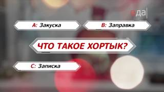Премьера! «Армянская кухня»
