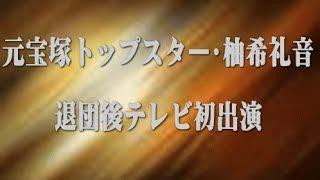 元宝塚トップスター・柚希礼音、「トニー賞」中継特番で退団後テレビ初出...