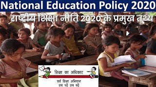 New Education Policy 2020 || राष्ट्रीय शिक्षा नीति 2020 || National Education Policy 2020