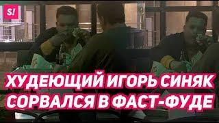 Худеющий Игорь Синяк сорвался на фастфуде | Шоу ХУДЕЮ провалено?