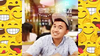 戀愛三十七度 - JAY CHUA Cover 蔡戔倡 / 蔡尖倡 翻唱『就算辛苦累到爆,也不及你的重要。』【動態歌詞Lyrics】
