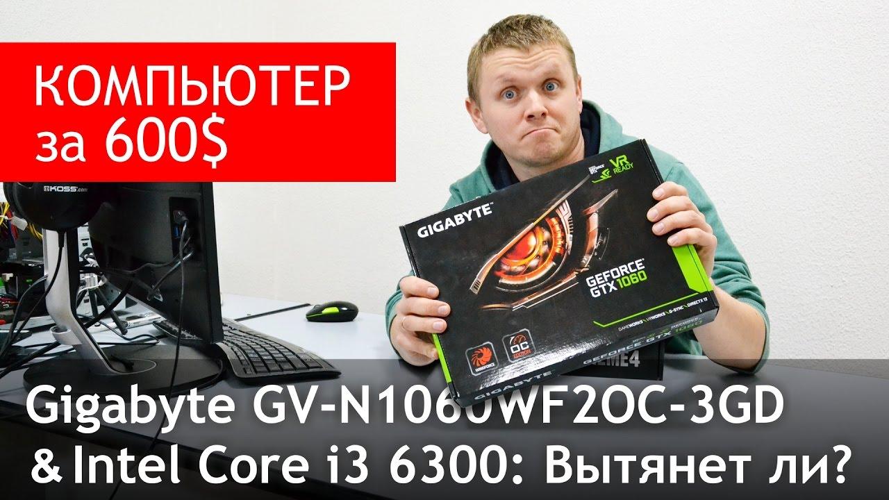 Core i3 6300 + GTX 1060 3GB: Стоит ли брать? Сравниваем с RX 470 4GB.