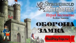 Война замков Stronghold Kingdoms играть бесплатно.