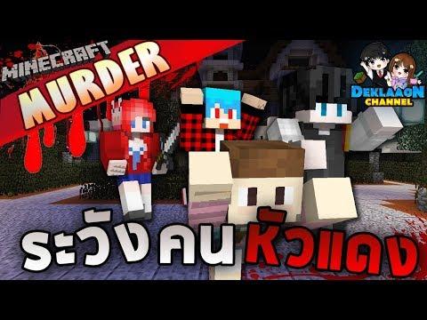Minecraft Murder - ผู้ร้ายก็คือ!! ผู้หญิงผมแดงมีหมู Ft.KN,Uke