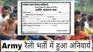 क्या आप General,Obc, Sc,St etc जाती से है और indian Army में भर्ती होना चाहते है Cast certificate