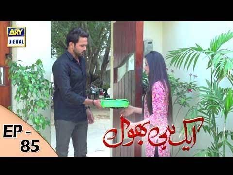 Ek hi bhool Episode 85 - 16th October 2017 - ARY Digital Drama