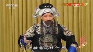 京剧《伍子胥》1/2  【中国京剧音配像精萃  20170405】