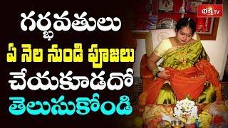 గర్భవతులు ఏ నెల నుండి పూజలు చేయకూడదో తెలుసుకోండి..! | Dharma Sandehalu | Bhakthi TV