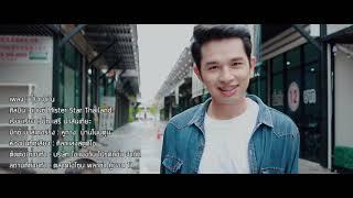 ปี้(จน)ป่น - [ เอ มหาหิงค์ ] MAHAHING feat.บัว กมลทิพย์ {COVER BY เบนซ์  Mister Star Thailand}