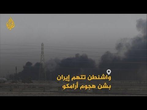 ???? ????واشنطن تتهم إيران بشن هجوم أرامكو  - نشر قبل 3 ساعة