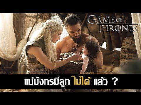 [ไขข้อข้องใจ] เรื่องราวบางจุดของซีรีส์และแม่มังกรมีลูกไม่ได้แล้วหรอ ?┃Game of Thrones