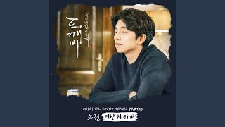 Download 소원 Wish Mp3