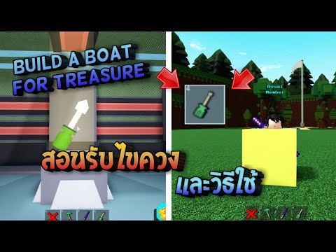 สอนรับไขควงและวิธีใช้ : Build a boat for Treasure