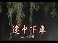 途中下車 (カラオケ) 山川豊