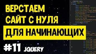 #11 Верстка сайта с нуля для начинающих | JQuery