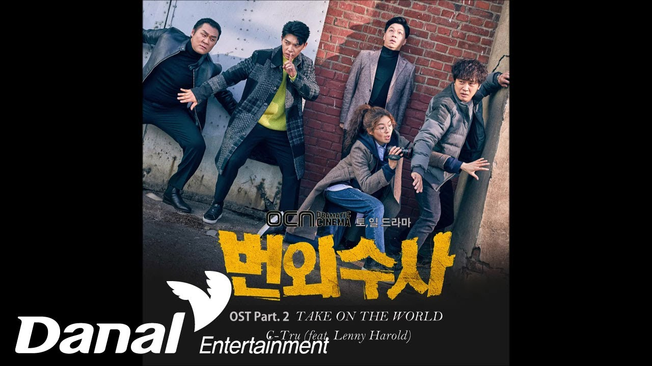 C-Tru - TAKE ON THE WORLD (feat. Lenny Harold)ㅣExtra investigation (번외수사 OST Part.2)